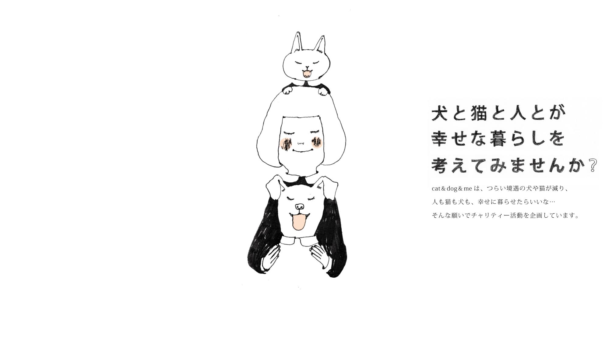 cat&dog&me